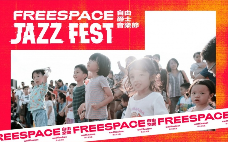 Freespace Jazz Fest: Jazz for Kids