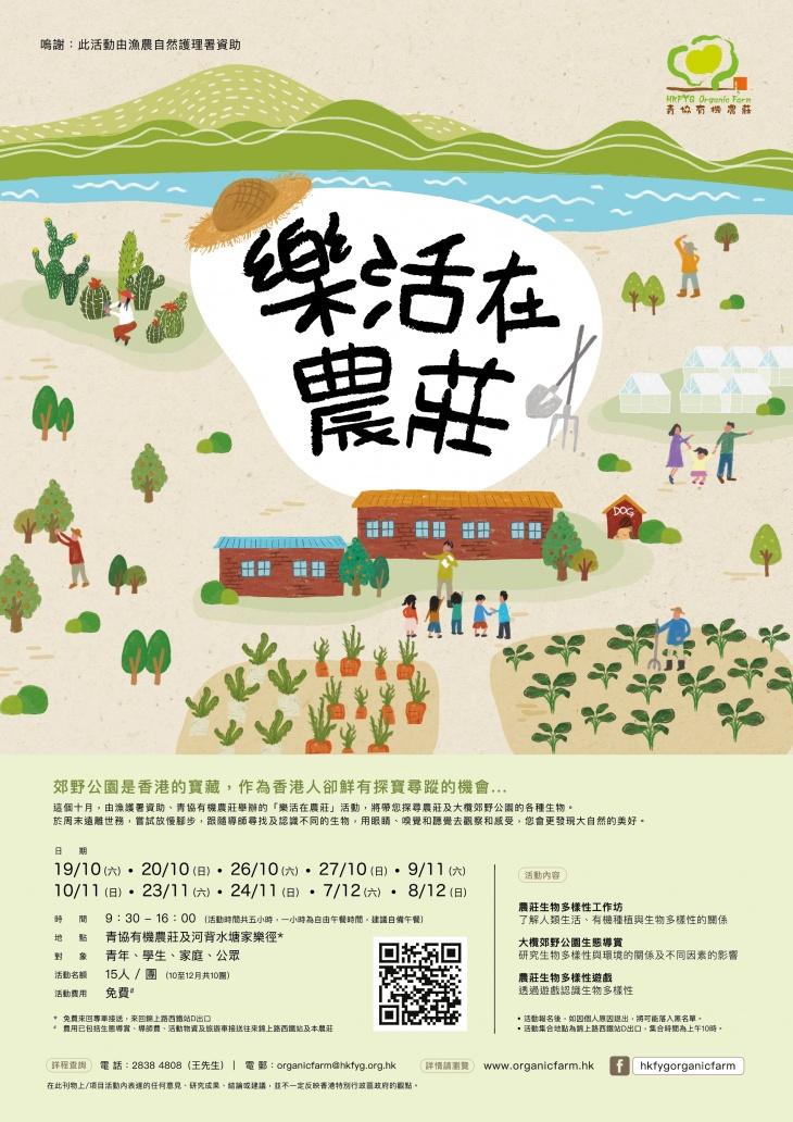 [免費]「樂活在農莊」生物多樣性自然教育活動