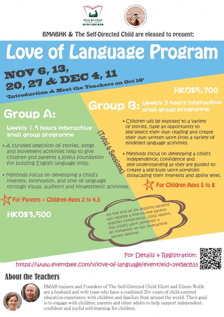 "Nov & Dec 2019: English Workshop – ""Love of Language"""