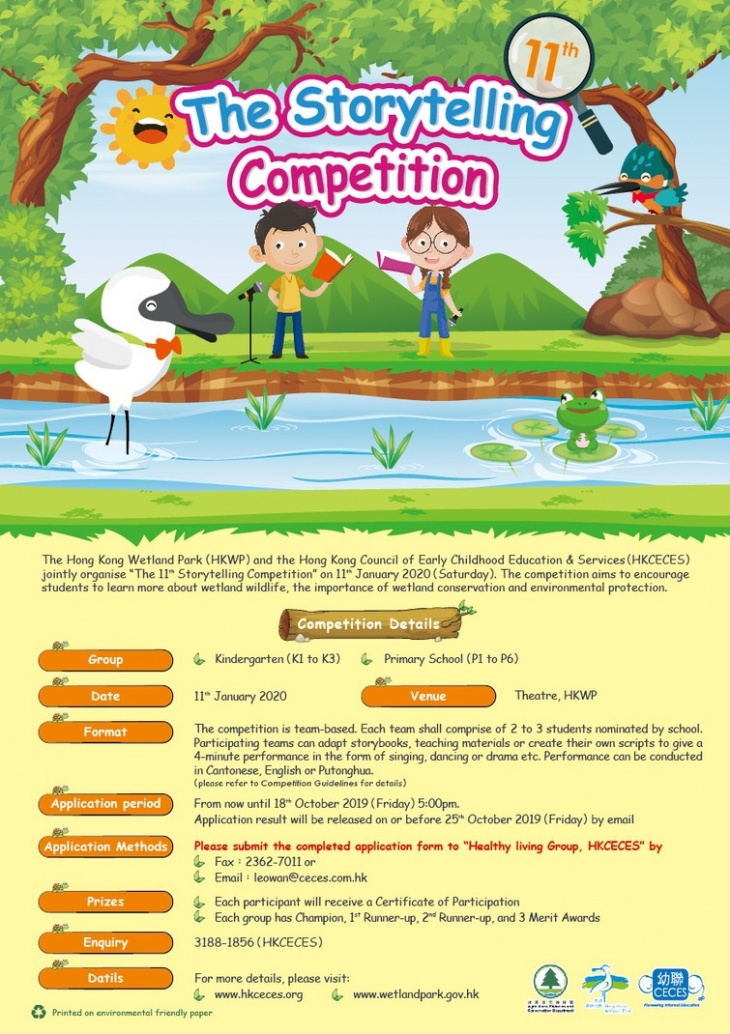 The 11th Storytelling Competition