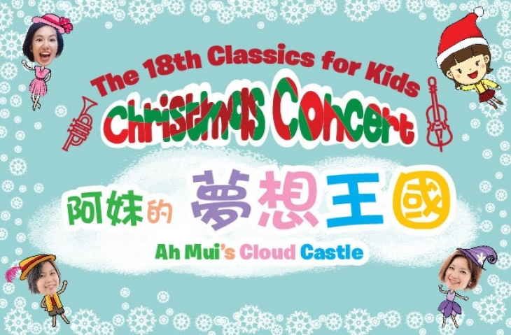 The 18th Classics For Kids Christmas Concert