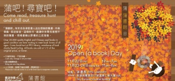 2019 Encore! Open (A Book) Day