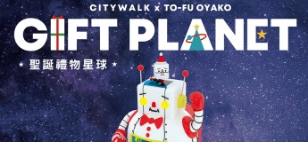 TO-FU OYAKO Christmas Gift Planet