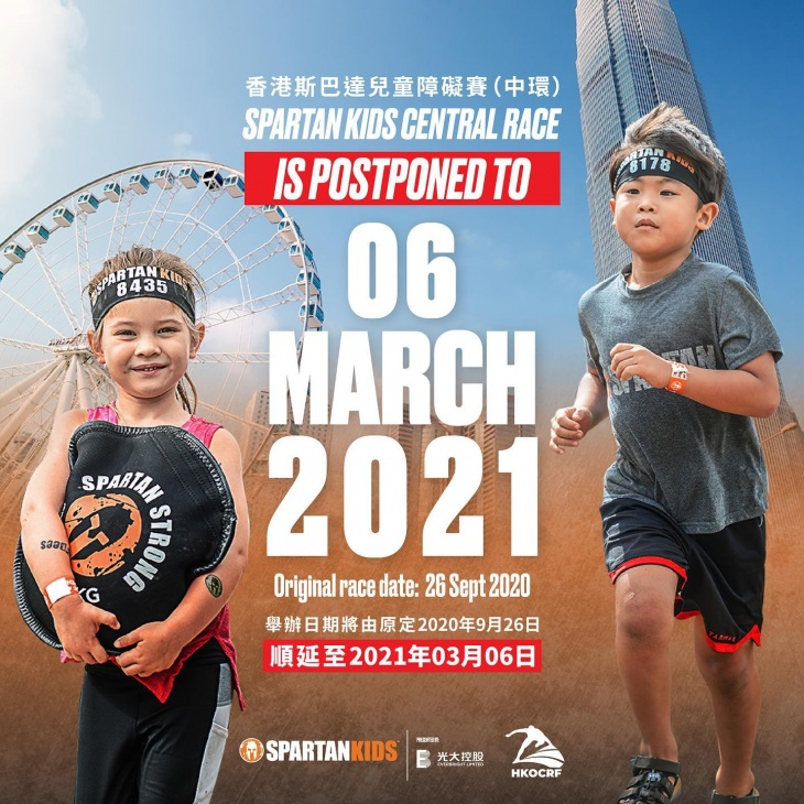 香港斯巴達兒童賽