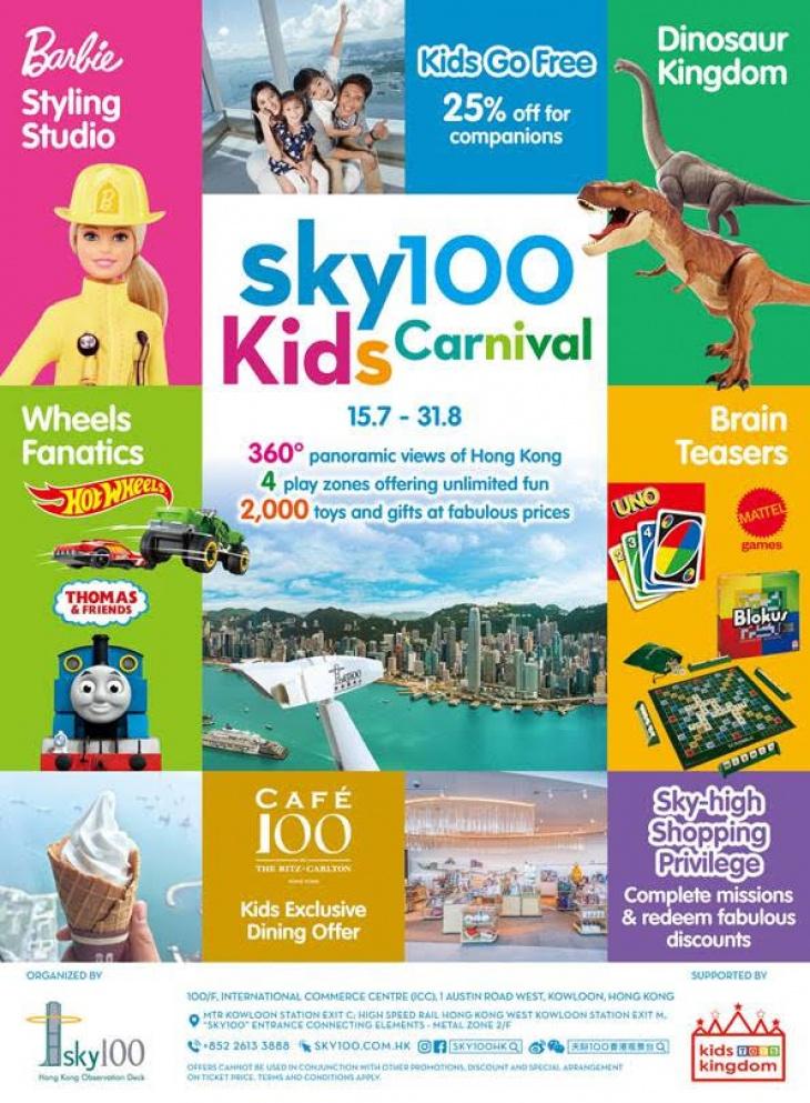 Sky100 Kids Carnival
