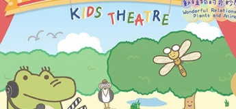 Kids Theatre: Wonderful Relationship of Plants and Animals