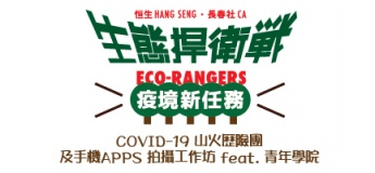 Eco-Rangers Hill Fire Adventure Tour & Mobile Videography App Workshop
