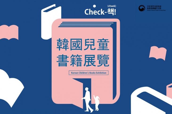 Korean Children's Book Exhibition