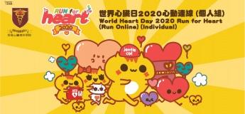 世界心臟日2020心動連線