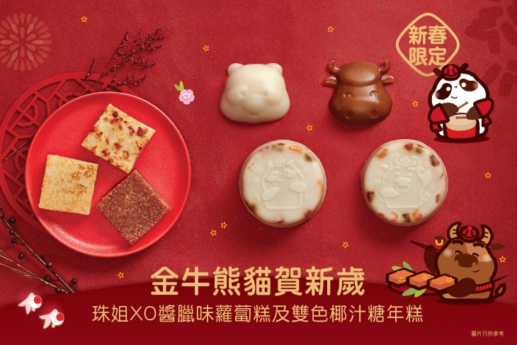 (Parent-kids Class) Betty's XO Sauce Turnip Cake & Chinese New Year Pudding with Coconut Milk