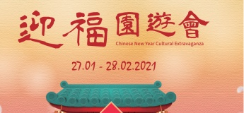 Chinese New Year Cultural Extravaganza