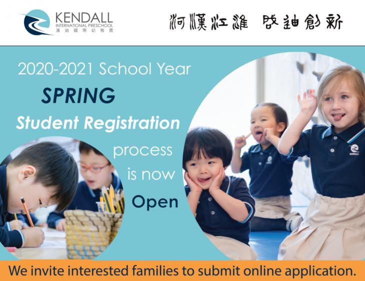 Spring Admission Application