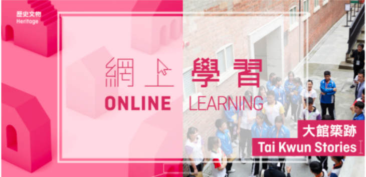 Online Learning (Secondary): Tai Kwun Stories