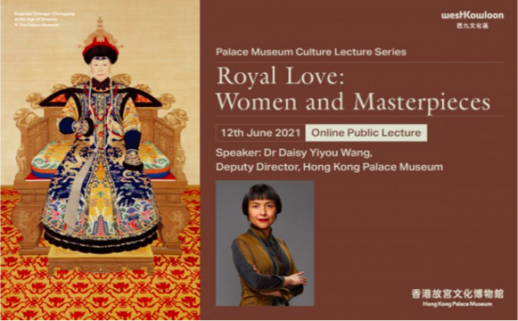 Palace Museum Culture Lecture Series: Royal Love: Women and Masterpieces