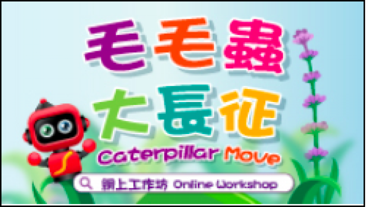 """Caterpillar Move"" Online Workshop"