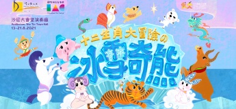 "IAC 2021: ""Magical Adventures of Baby Polar Bear and the 12 Zodiac Animals"""
