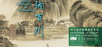 Artistic Confluence in Guangdong: Selected Painting and Calligraphy from Ming to Mid-Qing China (Collection of the Art Museum, CUHK) (Phase II)