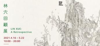 LIN XUE: A Retrospective (Online Virtual Exhibition)