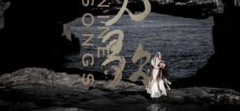 Hong Kong Dance Company and Helen Lai: Nine Songs