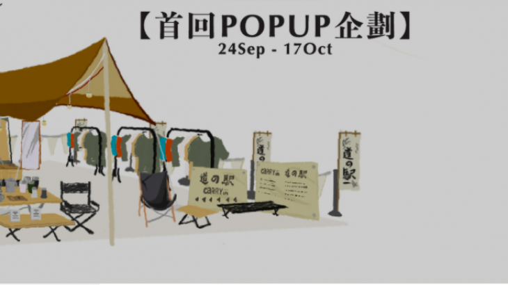 CARRYin Brings Outdoor Style to the City in HK-exclusive Pop-up!