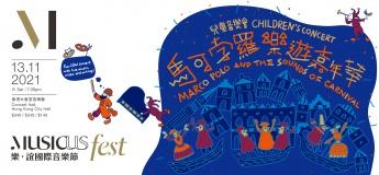 2021樂.誼國際音樂節─兒童音樂會︰馬可孛羅樂遊嘉年華