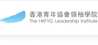 The HKFYG Leadership Institute