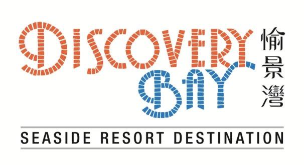 香港愉景灣  Discovery Bay