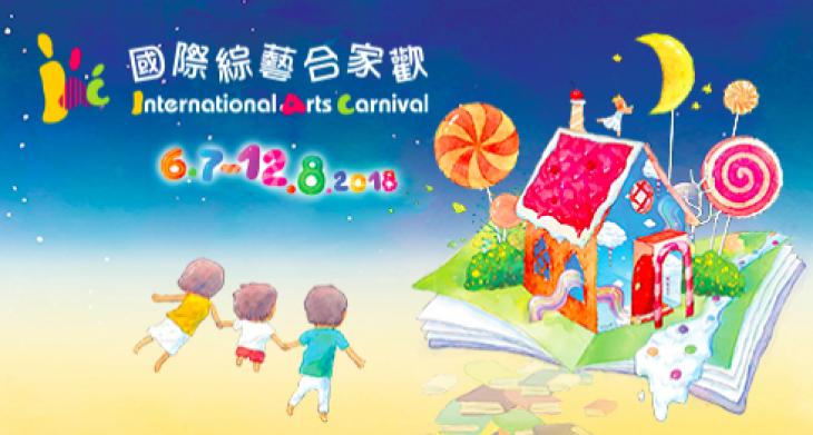 International Arts Carnival