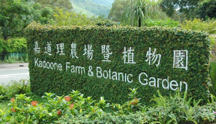 Kadoorie Farm and Botanic Garden