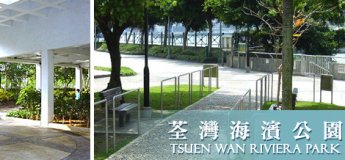 Tsuen Wan Riviera Park