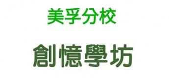 Creatlearning Mei Foo