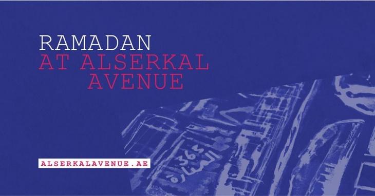 Ramadan at Alserkal Avenue