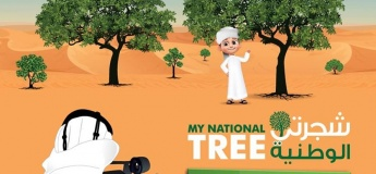 """Children's City  """"My National Tree"""" competition"""