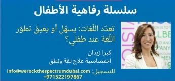 Children's Wellbeing Series - Arabic