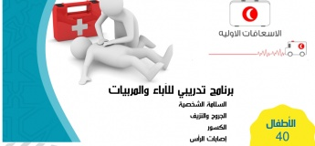 First Aid Training - Arabic Language