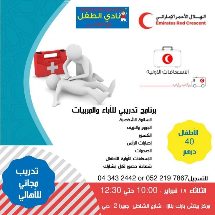 First Aid Training - Arabic Language