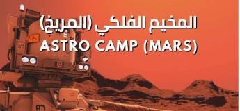 Astro Camp (Mars) @ Al Thuraya Astronomy Center