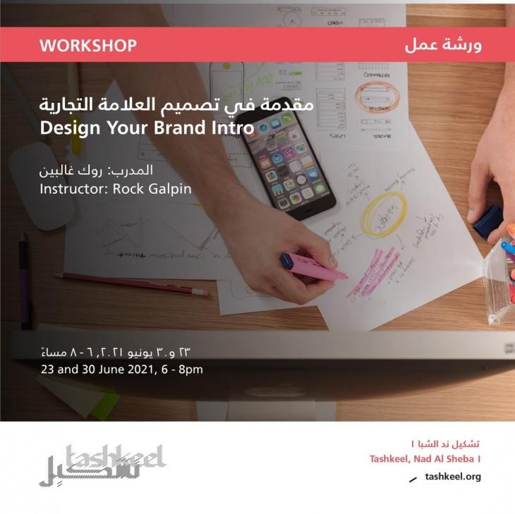 Design Your Brand Intro Workshop