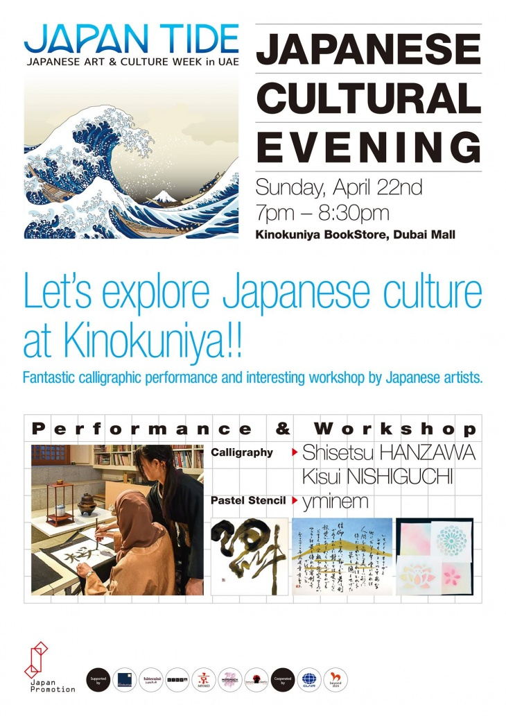 Japanese Cultural Evening