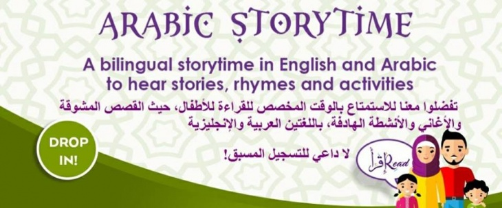 Stay and Play - Bilingual Story Time