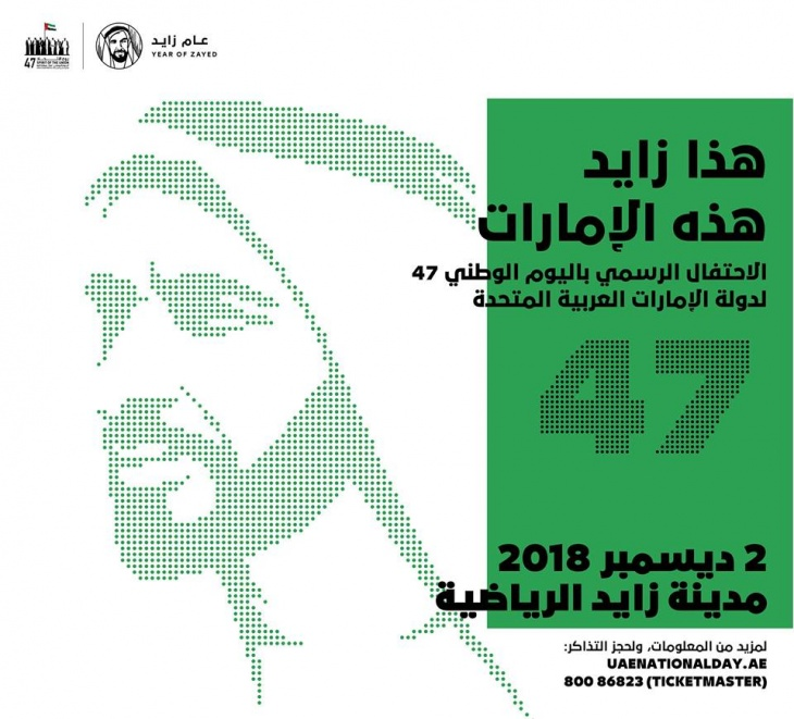 47th UAE National Day: This is Zayed. This is the UAE
