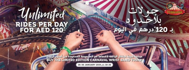 Unlimited rides for just AED 120